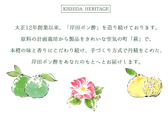 大正12年創業以来、「岸田ポン酢」を造り続けております。