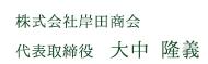 株式会社岸田商会 代表取締役 大中 隆義