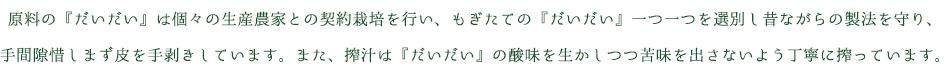 01.選別・搾汁