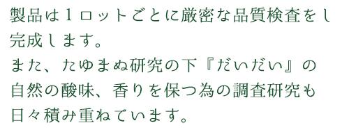 03.品質検査
